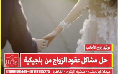 محامى توثيق زواج الاجانب في مصر –  الأحوال المدنية