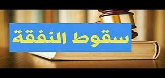 كيفية سقوط النفقة عن الأولاد المحضونين طبقاً للقانون المصري 2022